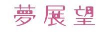 """日本風""""夢展望""""代購(香港方)"""