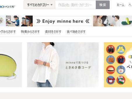 可愛日本風手作網站MINNE代購(香港)