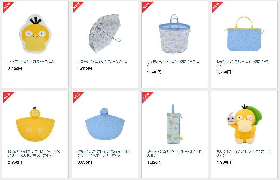 日本POKEMON代購
