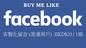 📢📢facebook fb 五星評價 (香港戶口客製化留言)  每條HKD $10📢📢