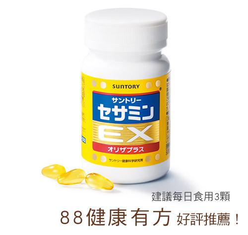 芝麻明EX