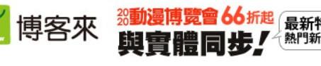 台灣博客來代購(香港方)