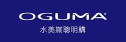 oguma代購.png