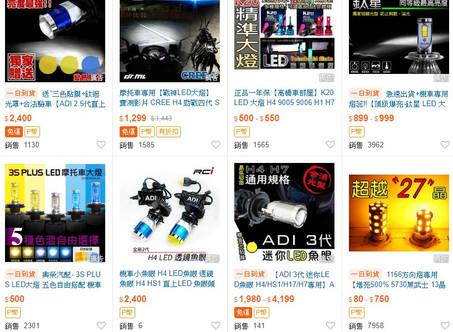 台灣電單車(機車)零件 代購