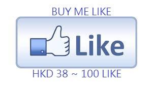 只要HKD38元, FACEBOOK 100 LIKE, 只要一杯咖啡價錢(歡迎WHATSAPP 55238328)