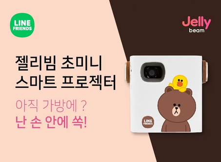 JELLY BEAM x Line Friends Smart Projector JB-100(韓國Line Friends x Jellybeam迷你投影機)