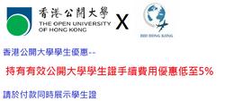 香港公開大學學生優惠