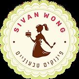 sivan wong logo_final_web.png