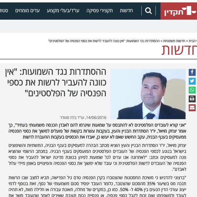 """ההסתדרות נגד השמועות: """"אין כוונה להעביר לרשות את כספי הפנסיה של הפלסטינים"""""""