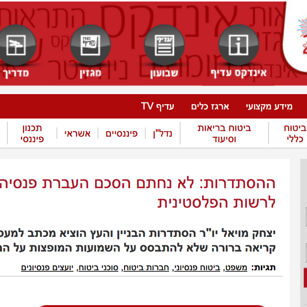 ההסתדרות: לא נחתם הסכם העברת פנסיה בין ישראל לרשות הפלסטינית