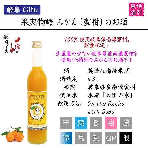 果実物語 蜜柑のお酒 500ml