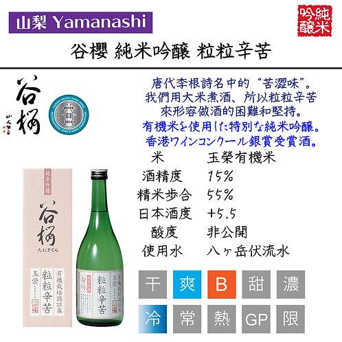 谷桜 純米吟醸粒粒辛苦 720ml