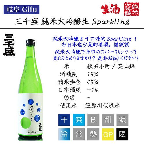 三千盛 純米大吟醸生酒Sparkling 720ml