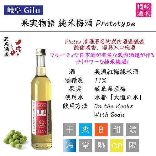 果実物語 純米梅酒Prototype 500ml