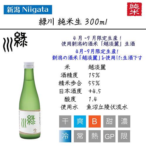 緑川 純米生酒 300ml