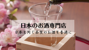 Deli Shu 日本のお酒専門店 OPEN!!