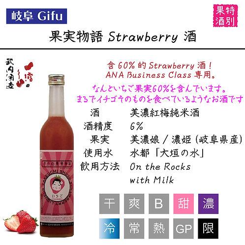 果実物語 Strawberryのお酒 500ml