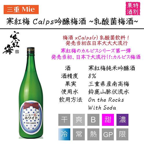寒紅梅 Calps梅酒 ~乳酸菌梅~ 720ml