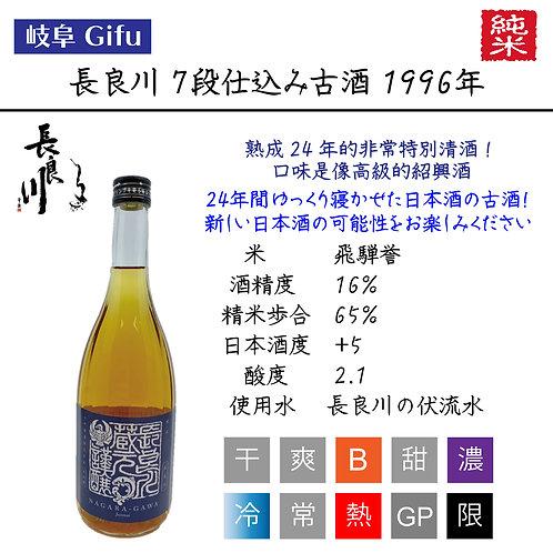 長良川7段仕込み純米古酒 1996年 720ml