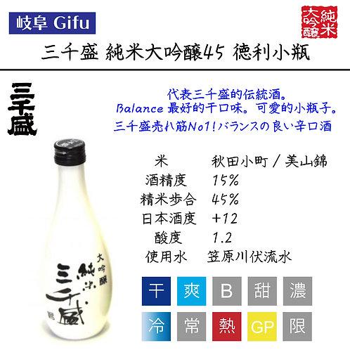 三千盛 純米大吟醸45 小瓶300ml