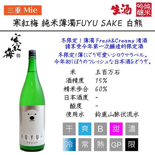 寒紅梅 純米吟醸Fuyu Sake 白熊(生酒)720ml