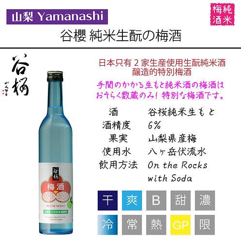 谷桜 純米生酛梅酒 500ml
