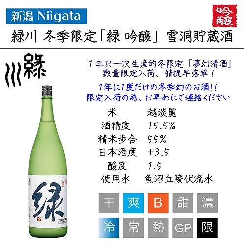 緑川 冬季限定「緑吟醸」雪洞貯蔵酒 720ml