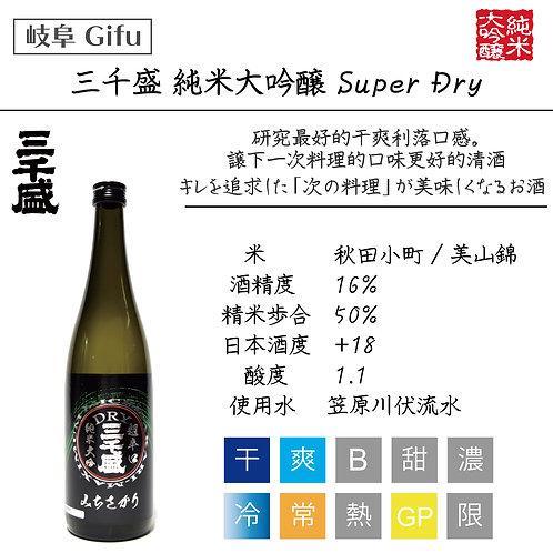 三千盛 純米大吟醸 Super Dry 720ml