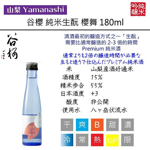 谷桜 純米生酛 櫻舞  180ml