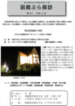 2019.11函館ぶら探訪.png