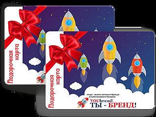 """Бонусная и подарчная карта """"Ты-БРЕНД!"""" (You-brand!)"""