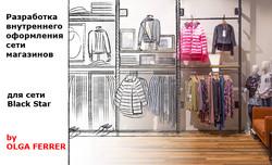 разработка внутреннего оформления сети магазинов