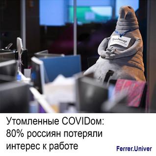80% россиян потеряли интерес к работе в условиях эпидемии COVID-19