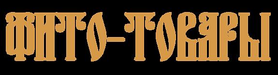 ФИТО-ТОВАРЫ60.png