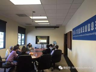 广州天河区政策宣讲会在TIPark Silicon Valley顺利举行