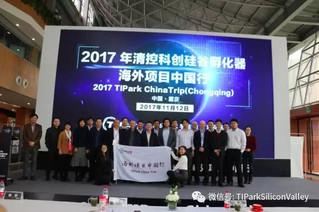 2017 TIPark China Trip重庆沙坪坝站:不是最终章