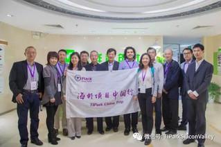 2017 TIPark China Trip苏州工业园区站:创业服务大礼包