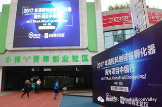 2017 TIPark China Trip重庆江北站:火锅之城的创新力量