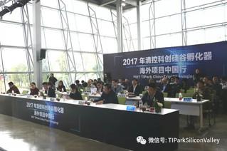 2017 TIPark China Trip完美收官:跨境创业服务,我们是认真的!