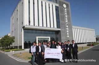 2017 TIPark China Trip盐城亭湖站:宜居宜业宜创新