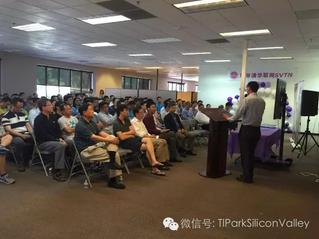 中国半导体发展综述及IC行业硅谷工程师的机遇座谈会在TIPark Silicon Valley成功举办