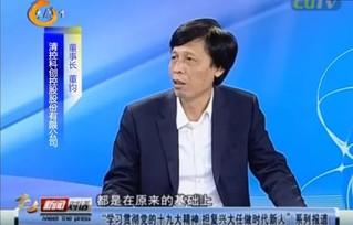 【媒体报道】担复兴大任 做时代新人 ——清控科创董事长董钧做客《新闻对话》栏目