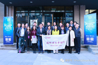 "2017 TIPark China Trip北京站:从""中国硅谷""启程"