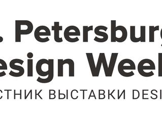 Приглашаем на Design Week 2020 c 23 по 26 сентября !