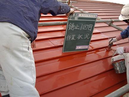 三浦市体育館屋根塗装工事 錆止め塗装