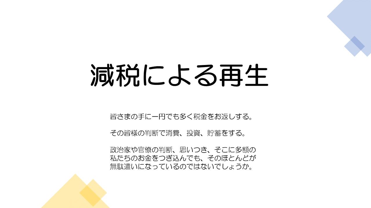 0スライド3.PNG