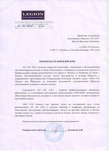 ООО УК Легион