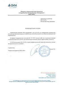 ООО СВН.png