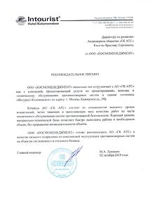 ООО Космоменеджмет