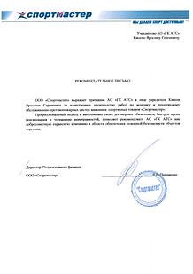 ООО Спортмастер